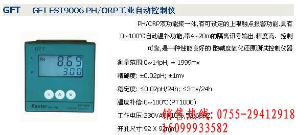 MP113EST9006  PH/ORP工业自动控制仪