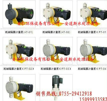 安道斯台湾定量注入泵浦AT/PT系列化工计量泵