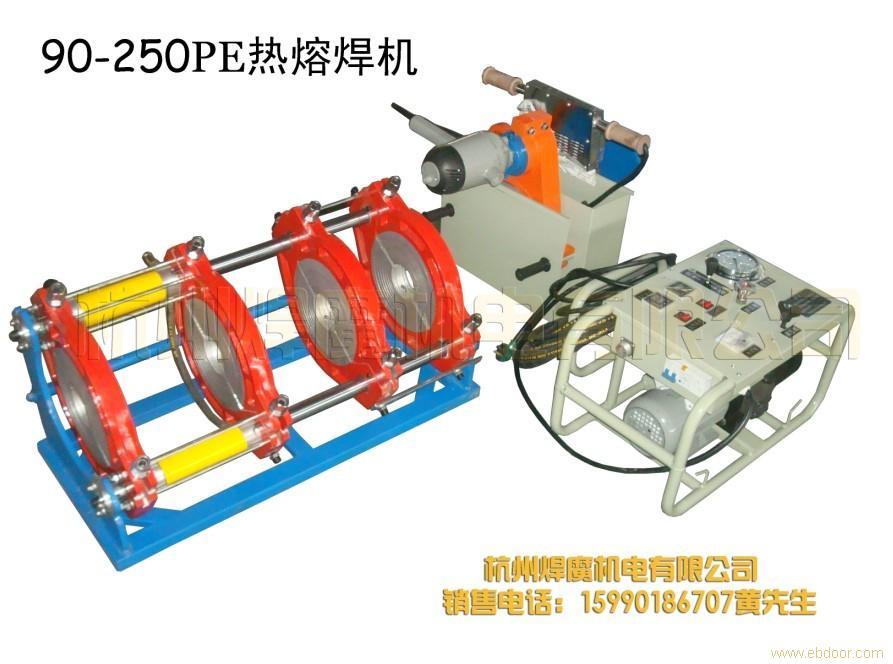 90-250液压电动PE管热熔对接机