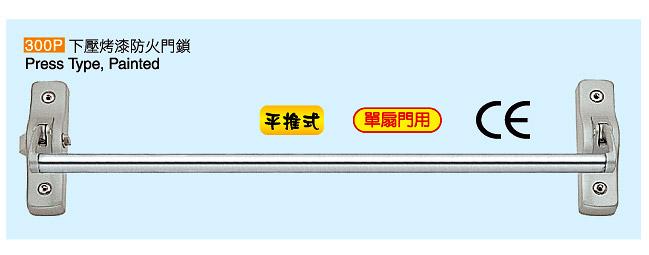 北京杰盛供应JS下压式消防通道锁