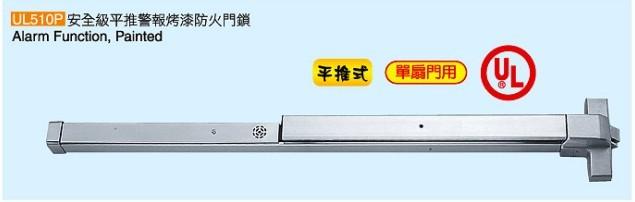 北京杰盛供应JS平推报警消防通道锁