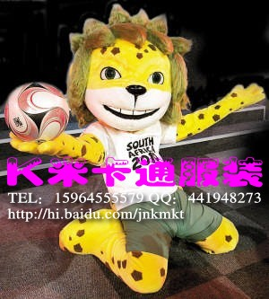 山东济南卡通服装生产、出租、销售世界杯吉祥物生产厂家