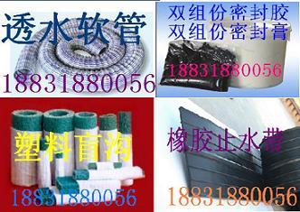 透水软管 塑料盲沟 排水盲沟 聚硫防水密封膏 橡胶止水带