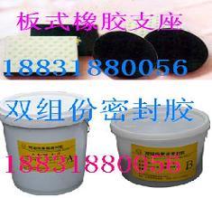 板式桥梁支座性能与特点 双组份聚硫建筑防水密封胶