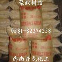 供应聚酮树脂