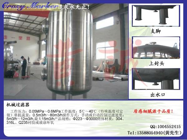 7T不锈钢河水井水过滤器,碳滤器JXB-9-7型