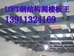 LOFT钢结构阁楼板王|隔热板凳|纤维水泥板