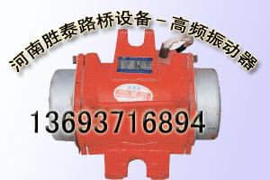 高频振动器,高频震动器,高频振动器价格,高频振动器厂