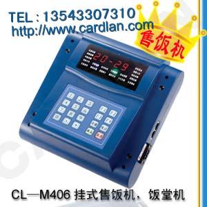 智能食堂消费机 餐饮食堂售饭机 饭堂刷卡消费机