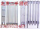 北京胡先生暖气片回收,北京铸铁暖气片回收