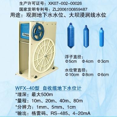 WFX-40型数字式地下水位计