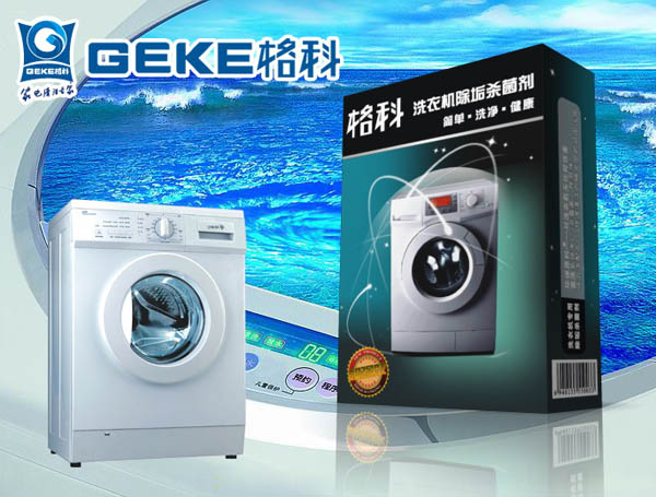 洗衣机清洁剂