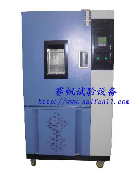 合肥高低温试验箱/成都高低温箱/高低温实验箱