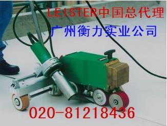 LEISTER利易得屋面PVC防水卷材自动搭接焊机