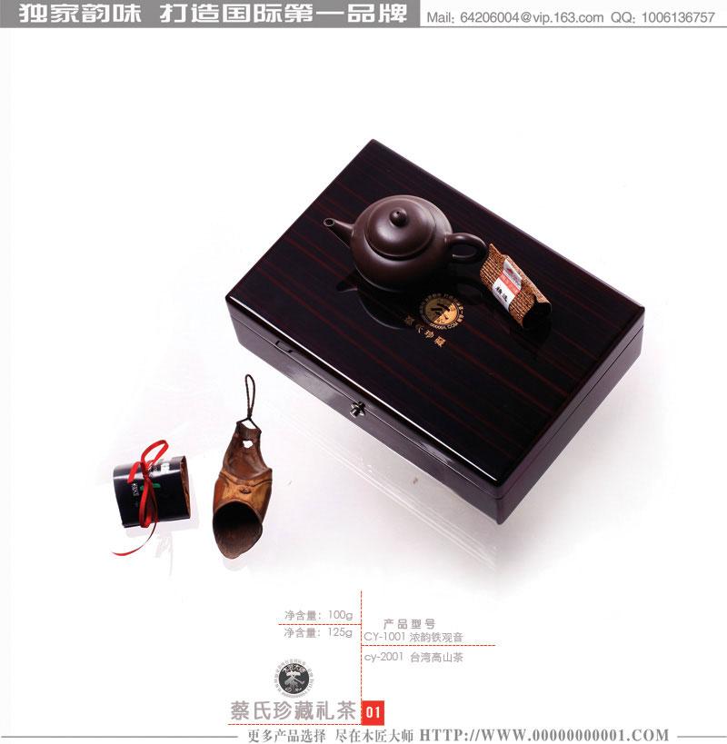 礼盒装铁观音茶【木匠大师茶之礼】