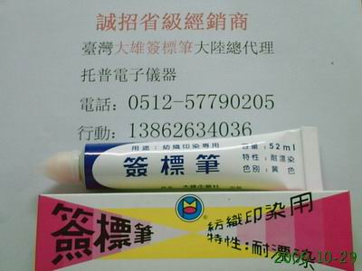 衢州纺织印染笔