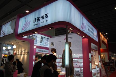 2011第十七届广州酒店客房用品及纺织品展览会