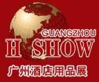 2011第十七届广州酒店用品展览会