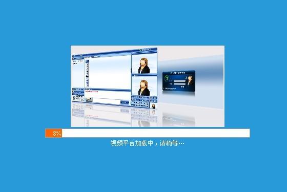 远程网络视频会议系统在线实时