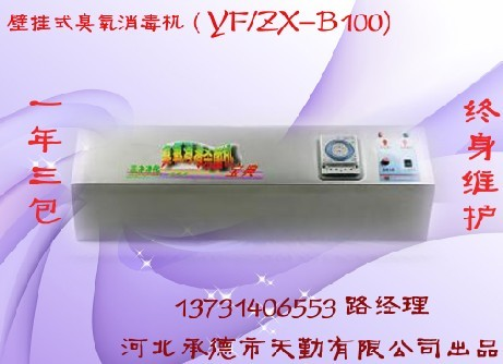 医用臭氧空气消毒机(壁挂式)西宁三氧消毒杀菌机