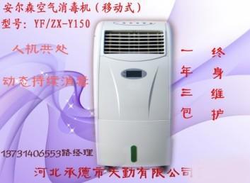 菏泽医用空气消毒机(移动式)紫外线消毒杀菌机