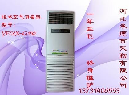 天勤动静两用空气消毒机(柜式)紫外线与臭氧综合消毒
