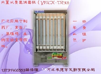 中央空调内置式臭氧消毒机河南空气净化除菌机