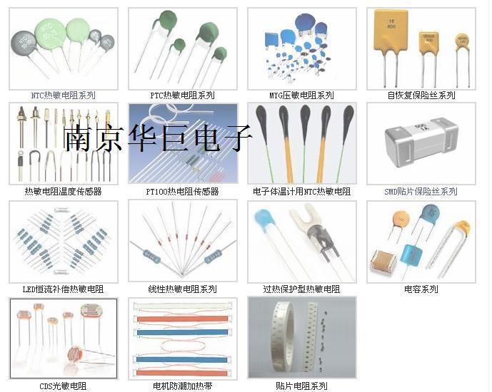 热敏电阻,压敏电阻,自恢复保险丝,温度传感器-华巨电子