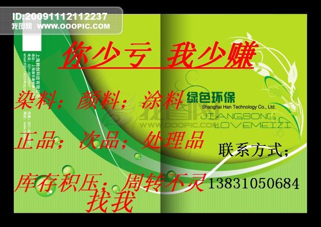化工废染料回收13831050684