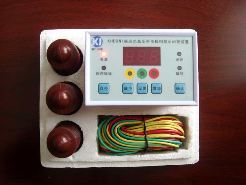 KHDXN1感应式户内高压带电核相显示闭锁装置
