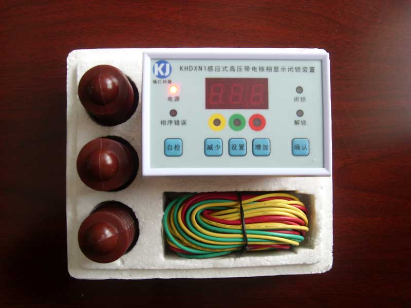 镇江百汇感应式户内高压带电核相显示闭锁装置