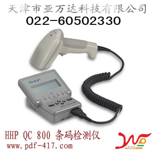 天津条码检测仪销售HHP QC 800
