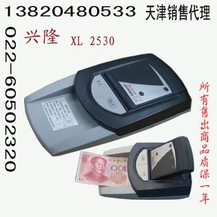 天津验钞机销售(单张语音) XL 2530