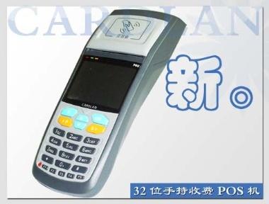 亚运会会员刷卡收费机|会员无线消费机