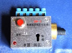 镇江百汇JSY-1型机械程序钥匙电磁控制锁