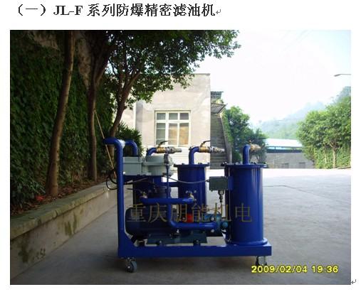 防爆精密滤油机