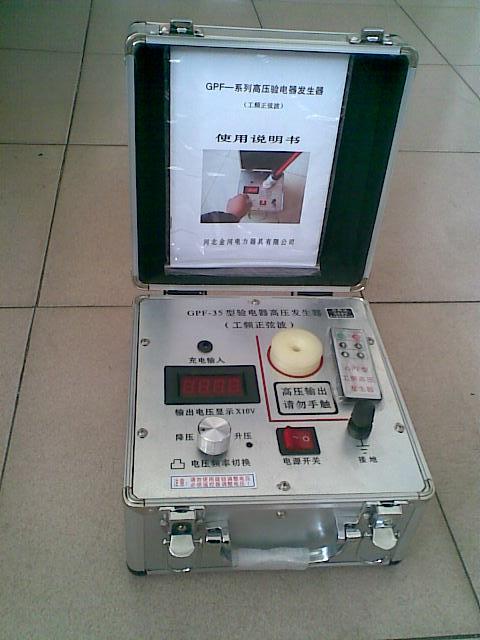 工频高压发生器  工频高压信号发生器 工频信号发生器 高压发生器