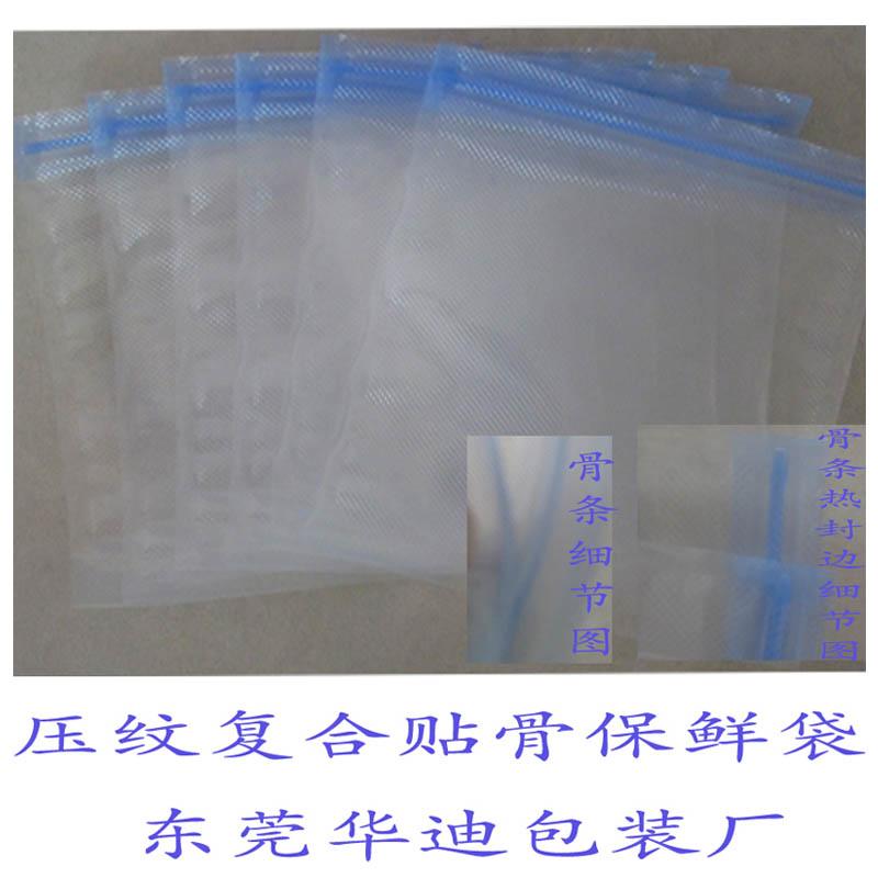 广东贴骨压纹袋供应商/复合保鲜网纹袋包装/食品复合保鲜袋
