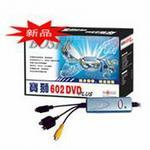 宝狮BS-602DVD USB接口视频采集卡