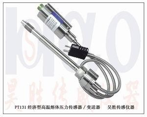 供应高温蒸气压力传感器,销售高温锅炉蒸气压力变送器,广东蒸气压力