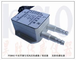 微差压传感器/小压力变送器,专业生产差压变送器,气差压变送器厂家