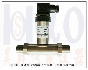 液差压传感器/液差压变送器,水差压传感器/水差压变送器