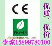 陶瓷机械CE认证|陶瓷机械设备CE认证15899780100李琼