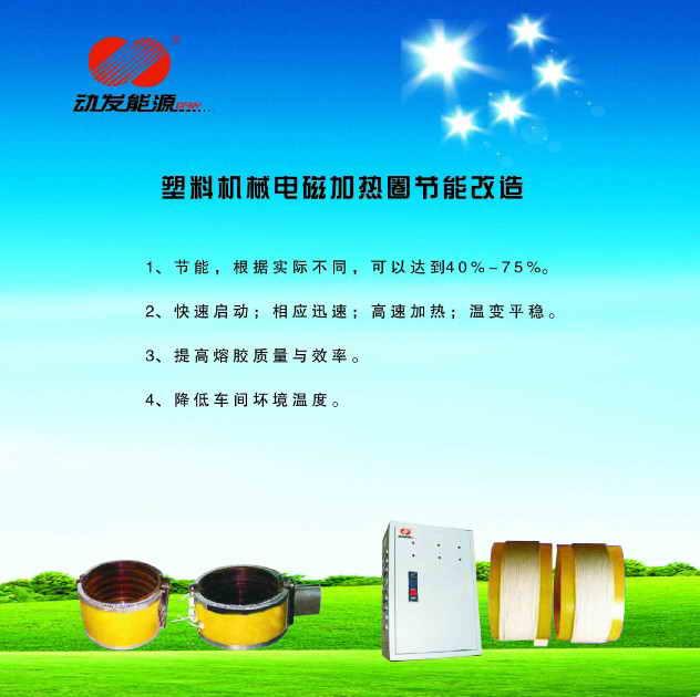 供应塑料电磁加热圈节能改造批发