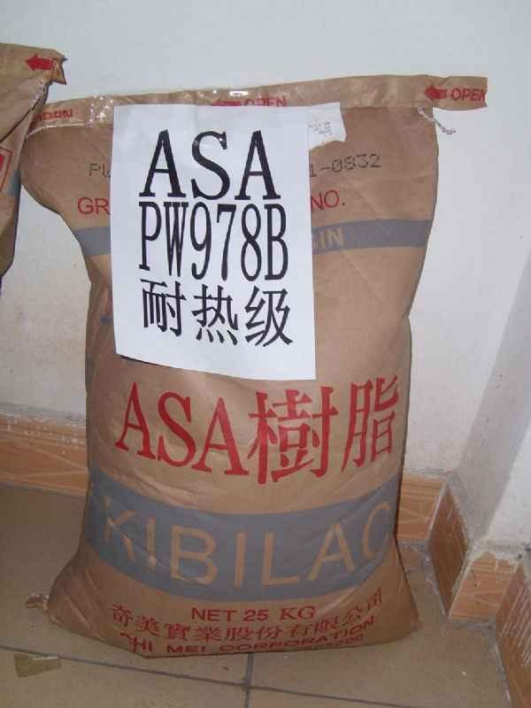 供应:ASA塑料原料