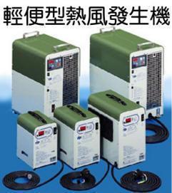 竹纲 TSK 轻便型热风产生机