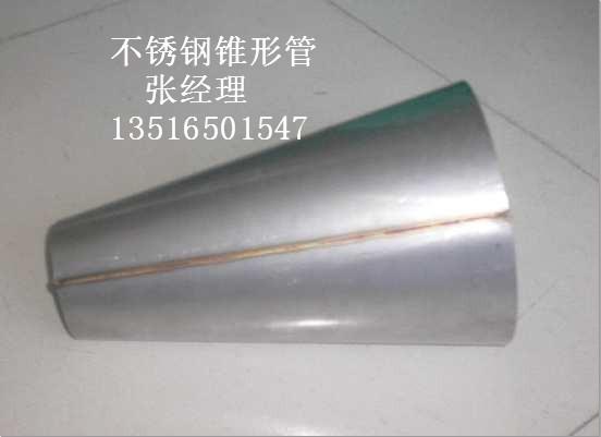 304不锈钢锥形管,不锈钢旗杆管,不锈钢椎体管