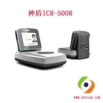 神盾ICR-500R手持式身份证阅读器
