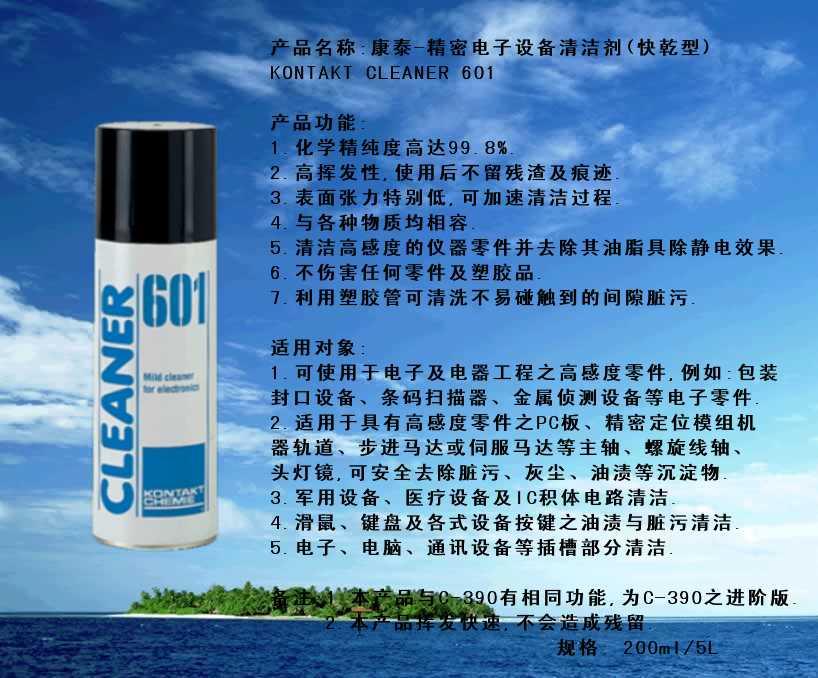 精密电子设备清洁剂 德国康泰CLEANER 601