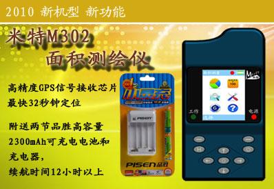 米特M302彩屏面积测量仪